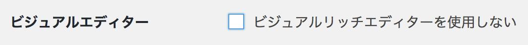 WordPress個人設定ビジュアルエディター