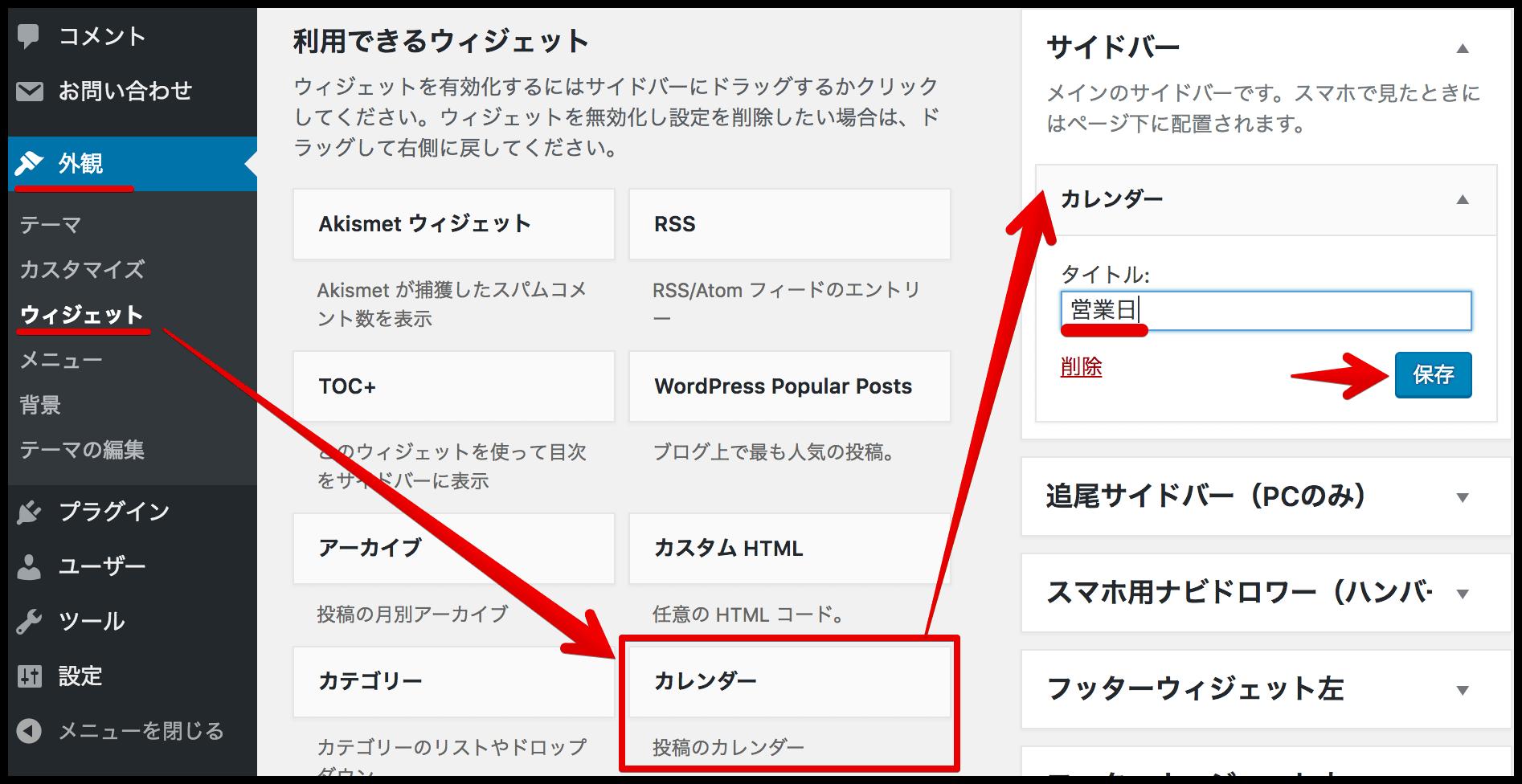 WordPressウィジェットカレンダー