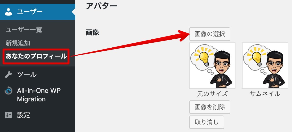 WP User Avatar画像設定
