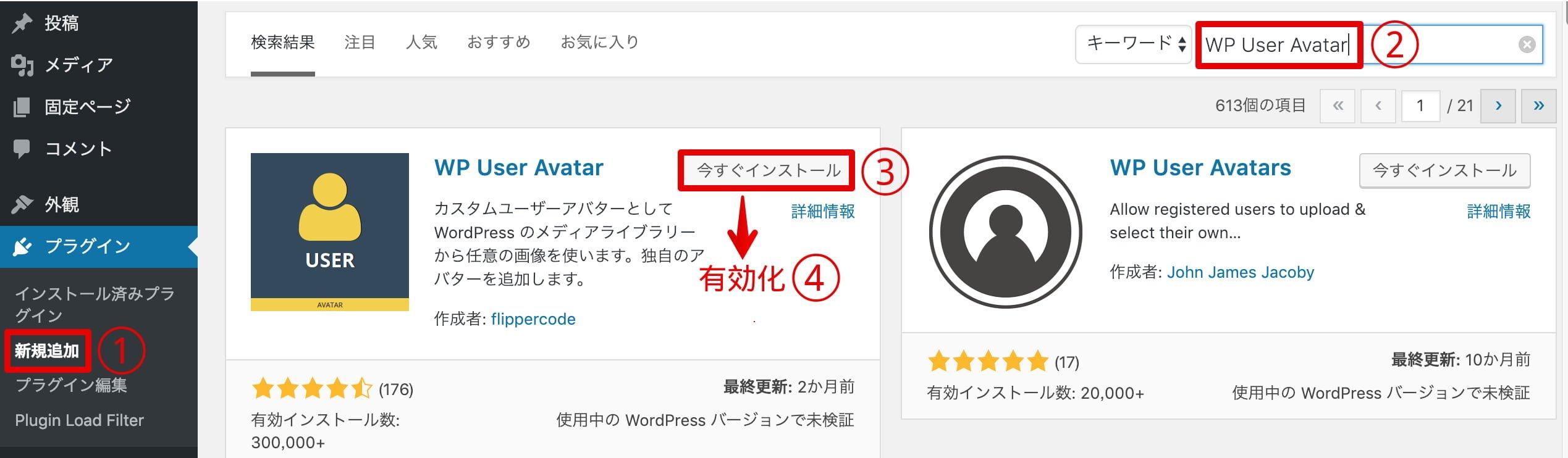 WP User Avatarインストール