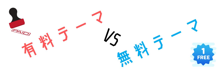 WordPress有料・無料テーマ