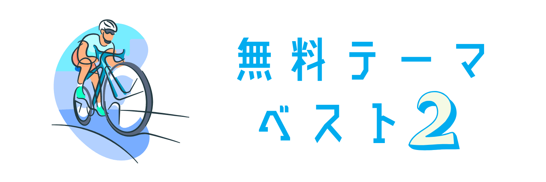 WordPress無料テーマベスト2