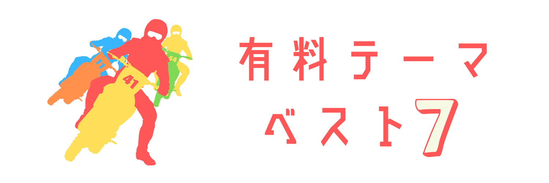 WordPress有料テーマベスト7