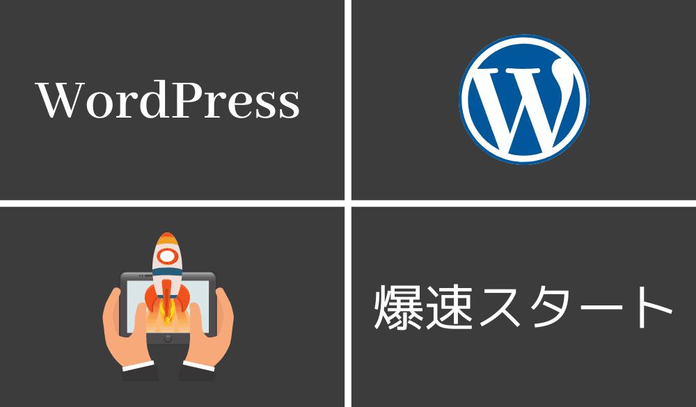 WordPressブログの始め方・10分で終わる最速クイックスタートを解説