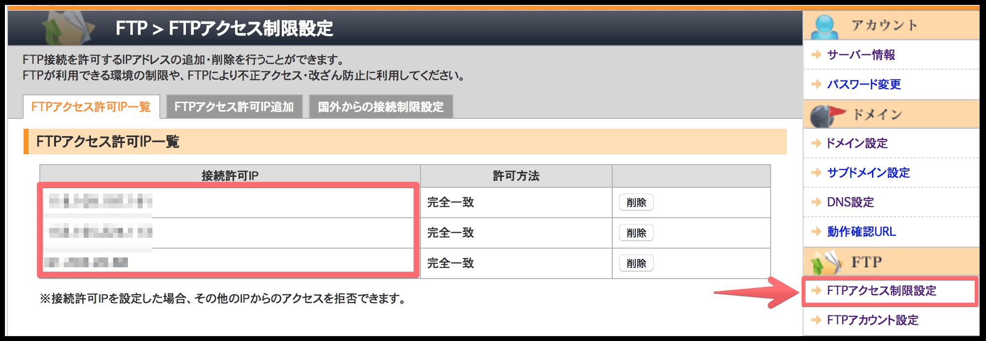 FTPアクセス制限設定