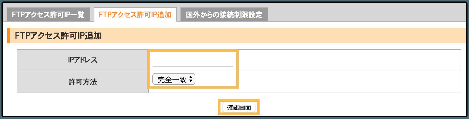 FTPアクセス許可IP追加2