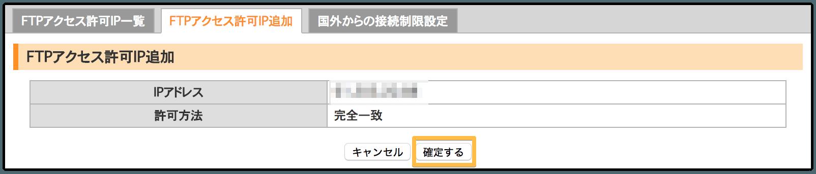 FTPアクセス許可IP追加3