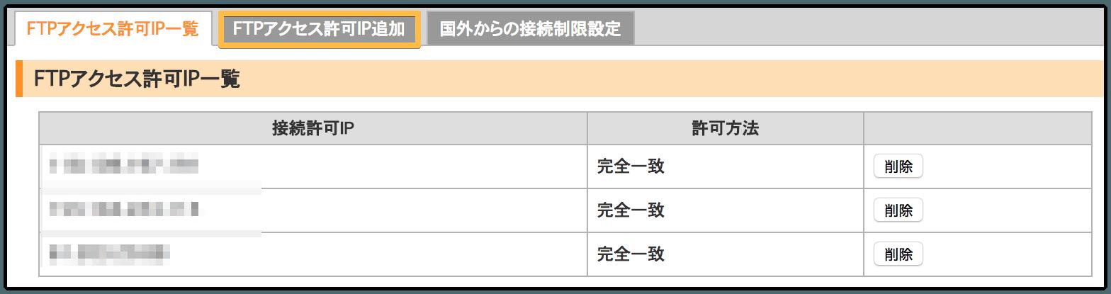 FTPアクセス許可IP追加