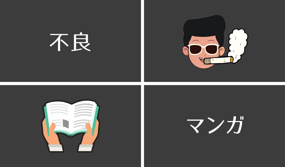 ヤンキー漫画のおすすめ・おっさんが今も読んでる10作品を紹介
