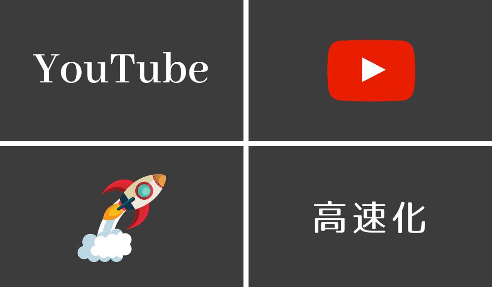 YouTube埋め込み高速化
