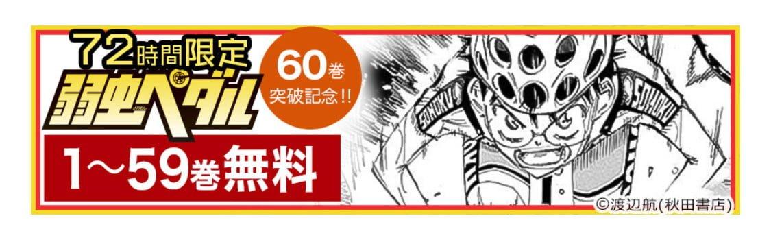 弱ペダ漫画無料キャンペーン